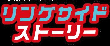 映画『リングサイド・ストーリー 』公式サイト | 10月14日(土)全国公開